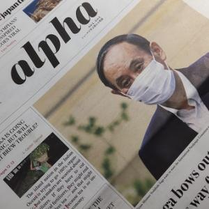 The Japan Times Alpha 21.09.17 [うまくいく、ちーす]