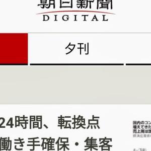 朝日新聞デジタルのシンプルコースに入会した。やっぱり新聞読まなきゃね。