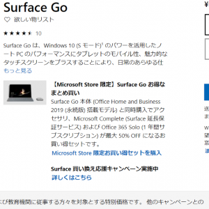 Surface Go LTE Advanced を注文した。