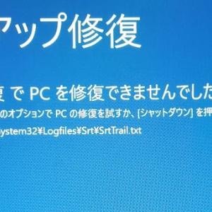 Surface Go、2度目の交換。フラジャイルだな~。