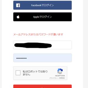 メルカリにログインできない!「メールアドレスまたはパスワードが違います」は別の回線で