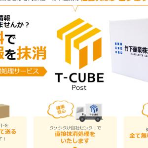 機密文書処理サービスの T-CUBE Post を使ってみた。無料で楽ちん「社会貢献」バンザーイ!ありがとうございます!!