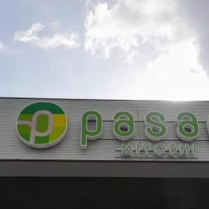 関越自動車道から徒歩でドロップオフ。三芳PAから東武東上線へ。