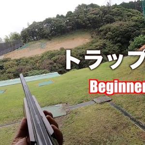 【トラップ射撃】ビギナー講習会に行って来たよ。3回目