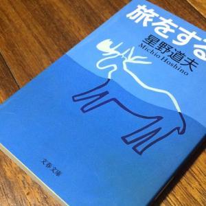 【書籍】旅をする木 星野道夫