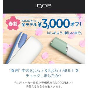 IQOSオンラインストアの春割その2とLINEポイントプレゼント