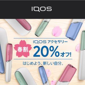 IQOS オンラインストアで春割実施中!