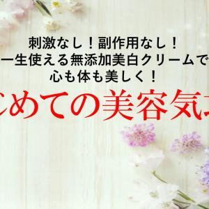 【8月21日開催】「はじめての美容気功」オンラインセミナー募集開始
