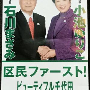 ジャパンケンネルクラブをー!って、何よ~!