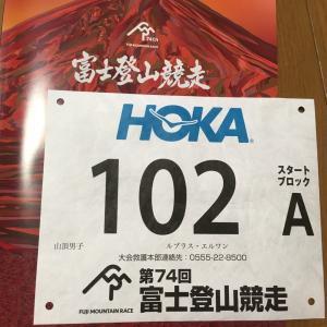 富士登山競走のブロック