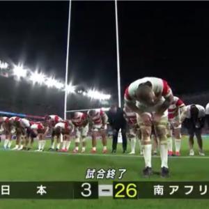 【RWC2019】たくさんの感動をありがとう!日本×南アフリカ