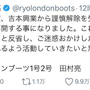 ロンドンブーツ1号2号 田村亮さんが謹慎解除されたみたいですね。