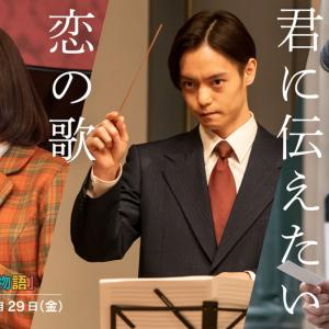 【朝ドラエール】記念公演選考に勝ち抜いた音。鉄男と希穂子の切ない恋模様が心に響く。