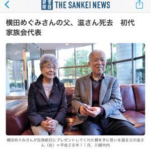 心苦しいですね。横田めぐみさんの父滋さんが亡くなられたそうです。