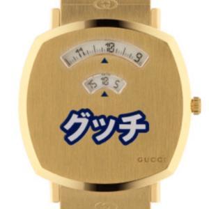 え?本物なの?グッチの時計が斬新すぎる。本気か?