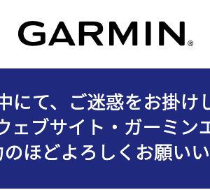 ガーミン(Garmin)使ってますか? 長時間のサーバーメンテナンスの原因はランサムウェアらしい。ほんとかい?