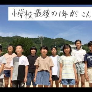 「のむらからの手紙 〜応援するけん がんばってや〜」西予市の野村小学校から全国へ応援メッセージ