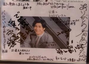 「でかちんくんへ」三浦春馬さん追悼会で勝村政信さんの寄せ書きが炎上しているのだとか。