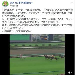 第65回 産経賞オールカマー GⅡ