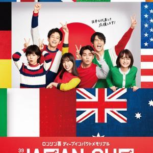 日本を代表して応援します!