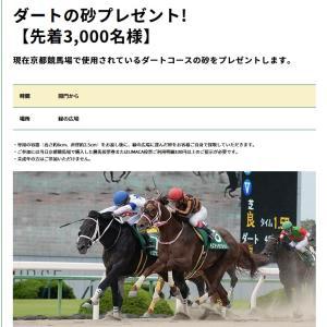 ファンは京都競馬場の砂なんか貰って嬉しいのか?
