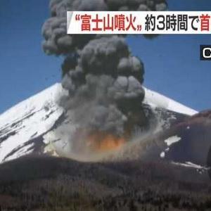 富士山噴火3時間で首都機能停止