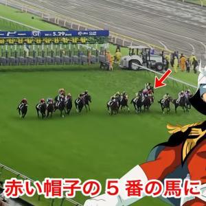 第87回 東京優駿  GⅠ