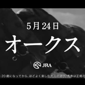 東京の春GⅠ三部作完結!?