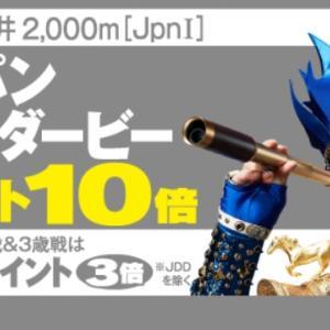 第22回 ジャパンダートダービー  JpnⅠ 大井