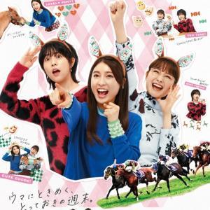 第38回 関西テレビ放送賞ローズステークス GⅡ