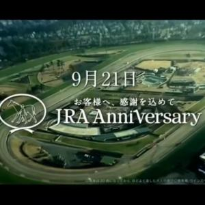 第74回朝日杯セントライト記念 GⅡ