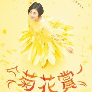 第66回 産経賞オールカマー  GⅡ