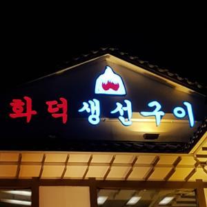 韓国でホッケを食す