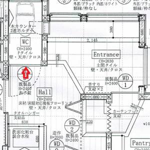 WEB内覧会 5 1階トイレ