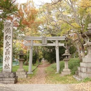 佐和良義神社(さわらぎじんじゃ:茨木市美沢町)~銅鐸製造の東奈良遺跡や佐奈部神社との関係も偲ばれる王族の神