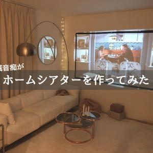ホームシアター*壁に写すだけで簡単に映画館を作る方法