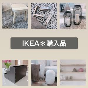 【IKEA】収納グッズ&おすすめ雑貨を購入したよ♪2019最新ver*