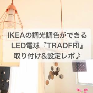 TRADFRI(トロードフリ)のペアリング設定の方法をわかりやすく解説!IKEAの調光電球に交換レポ♪