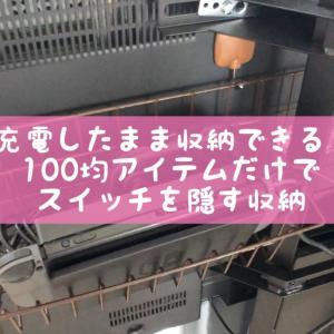 任天堂スイッチの収納方法!100均アイテムだけでリビングがスッキリ片付く