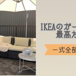 《IKEA》ガーデンソファ等の屋外家具をぜんぶ揃えたのでレポしていきます♪