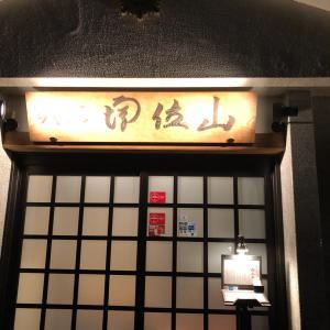 親子で、増位山ちゃんこ屋へ 行きました kin108