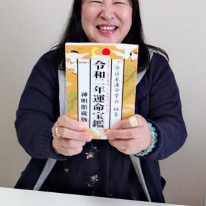 双子座の満月で、スープルで令和二年運命宝鑑の販売と無料説明会を行いました。