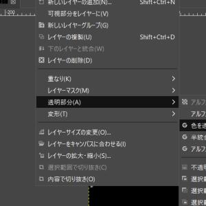 GIMPで特定の色を透明にする方法