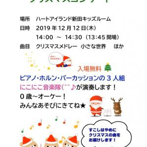 クリスマスコンサート☆彡足立区新田キッズルーム