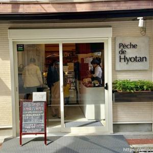 【池袋 Peche de Hyotan】絶品フレンチお惣菜をテイクアウト!お弁当が超豪華
