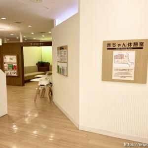 新宿高島屋の授乳室は2か所!お湯あり・離乳食OKの綺麗な赤ちゃん休憩室