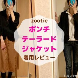 【着用レビュー】ワーママにおすすめ!zootieのポンチテーラードジャケットで楽ちんキレイ見え♪