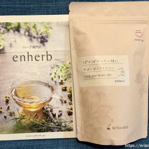 冷え性におすすめのハーブティー!enherb(エンハーブ)クランベリーしょうがの口コミ・レビュー