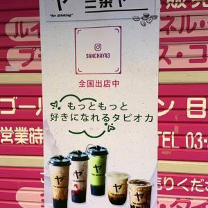 目白にタピオカ「三茶ヤ(さんちゃや)」が4月にオープン!メニューや混雑状況は?