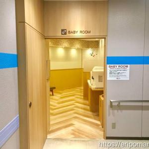 五反田駅直結!レミィ五反田の授乳室は広くて使いやすい